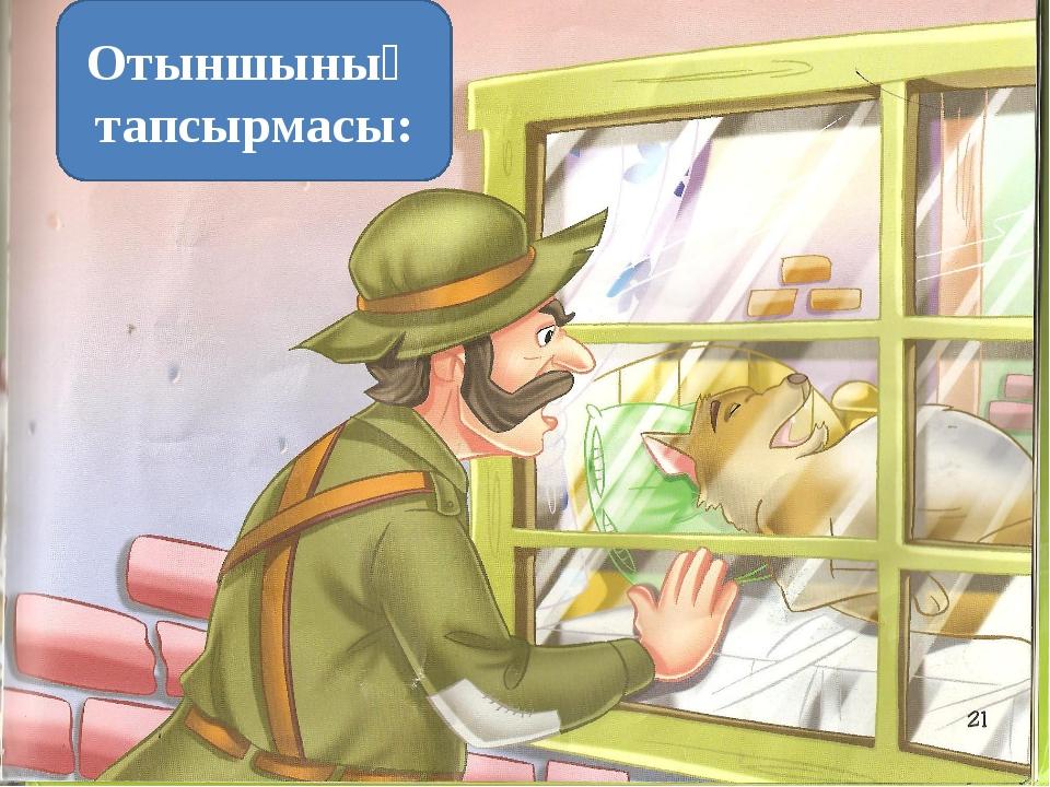 Отыншының тапсырмасы: