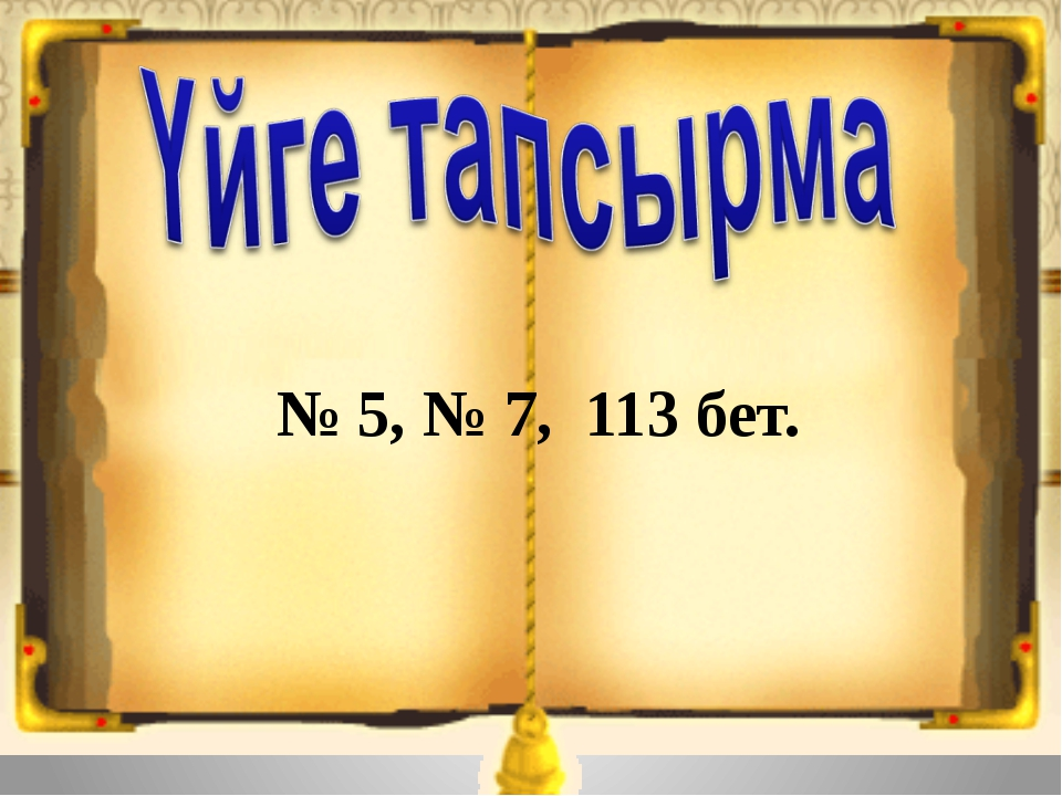 № 5, № 7, 113 бет.