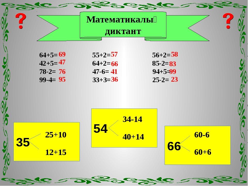 Математикалық диктант 64+5= 55+2= 56+2= 42+5= 64+2= 85-2= 78-2= 47-6= 94+5= 9...