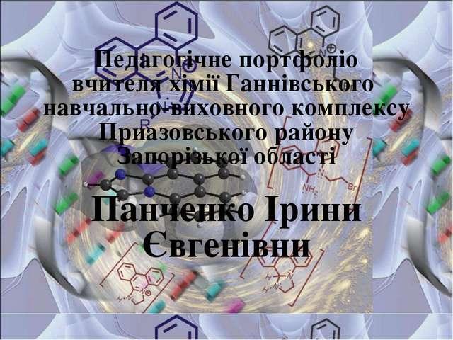 Педагогічне портфоліо вчителя хімії Ганнівського навчально-виховного комплекс...