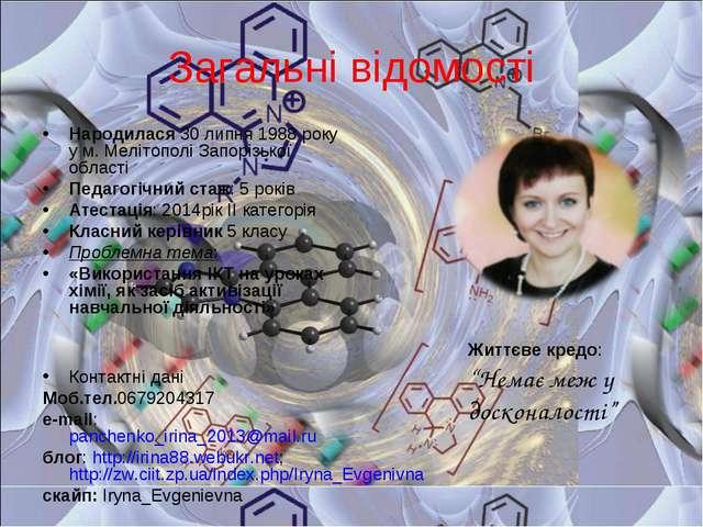 Загальні відомості Народилася 30 липня 1988 року у м. Мелітополі Запорізької...