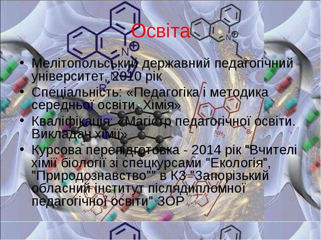 Освіта Мелітопольський державний педагогічний університет, 2010 рік Спеціальн...
