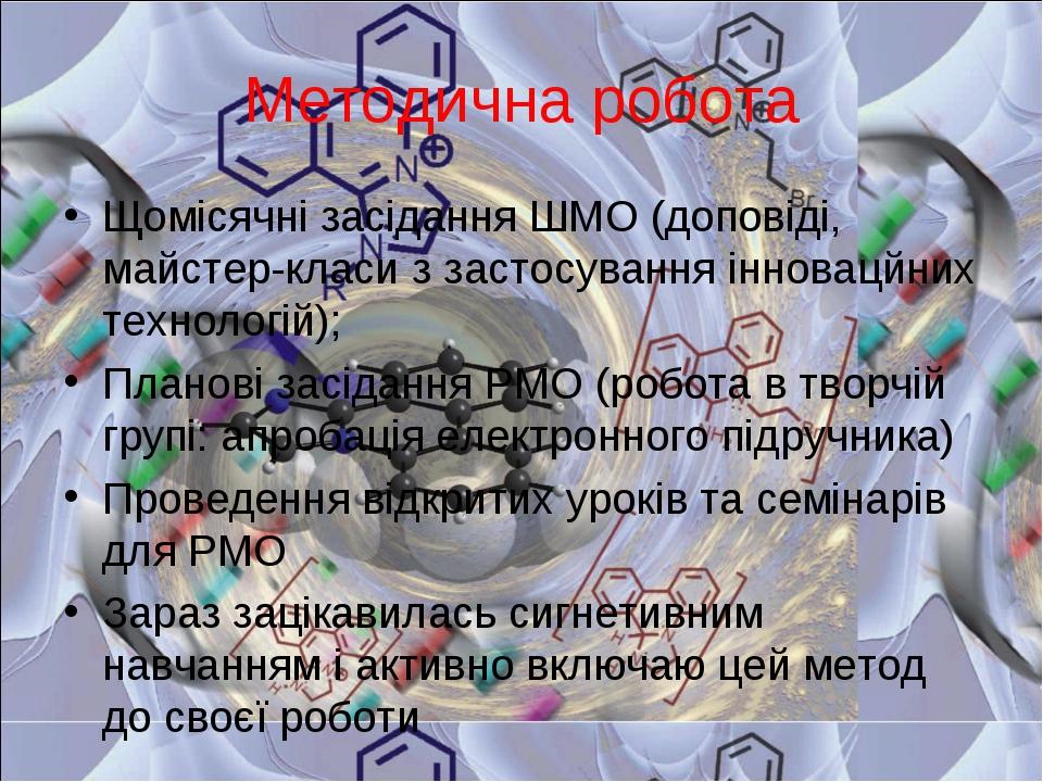 Методична робота Щомісячні засідання ШМО (доповіді, майстер-класи з застосува...