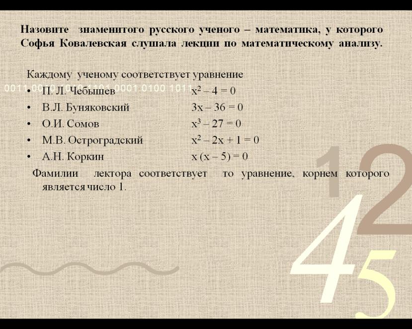 C:\Users\Grigoriy\Desktop\конкурс\слайды к викторине\13.png