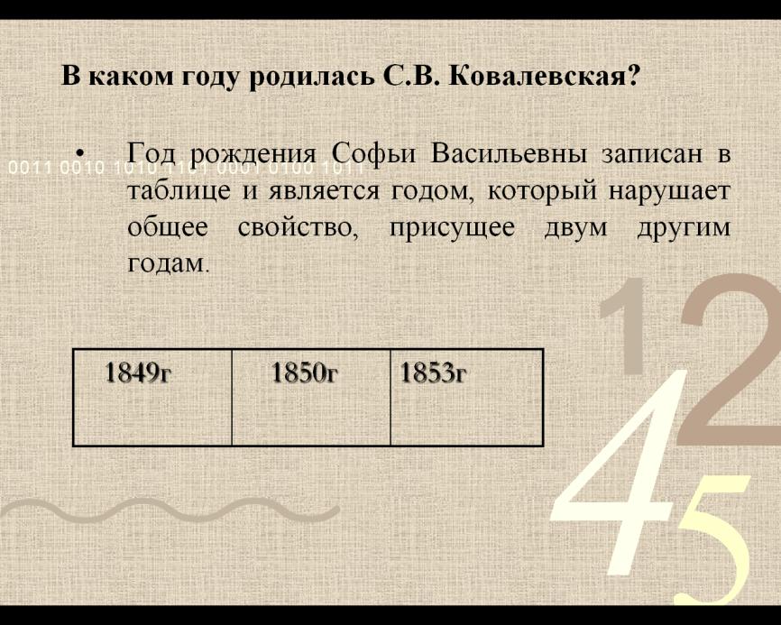 C:\Users\Grigoriy\Desktop\конкурс\слайды к викторине\6.png