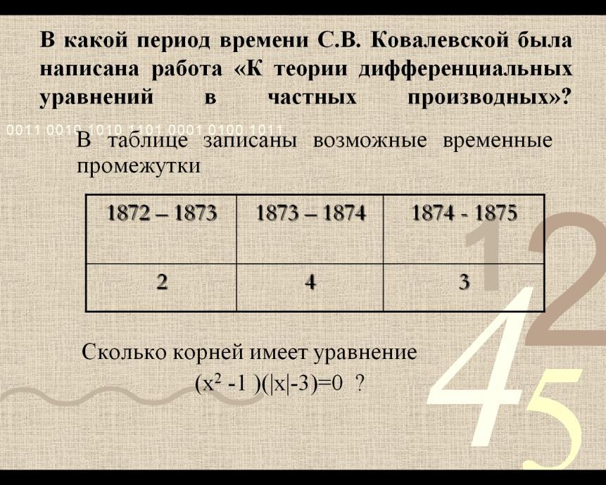 C:\Users\Grigoriy\Desktop\конкурс\слайды к викторине\19.png