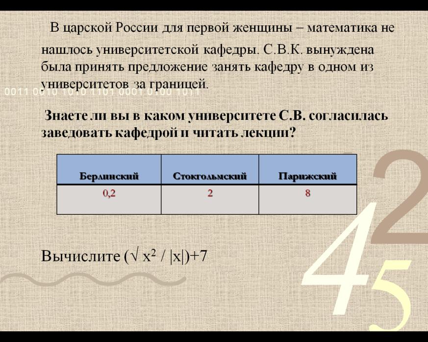 C:\Users\Grigoriy\Desktop\конкурс\слайды к викторине\24.png