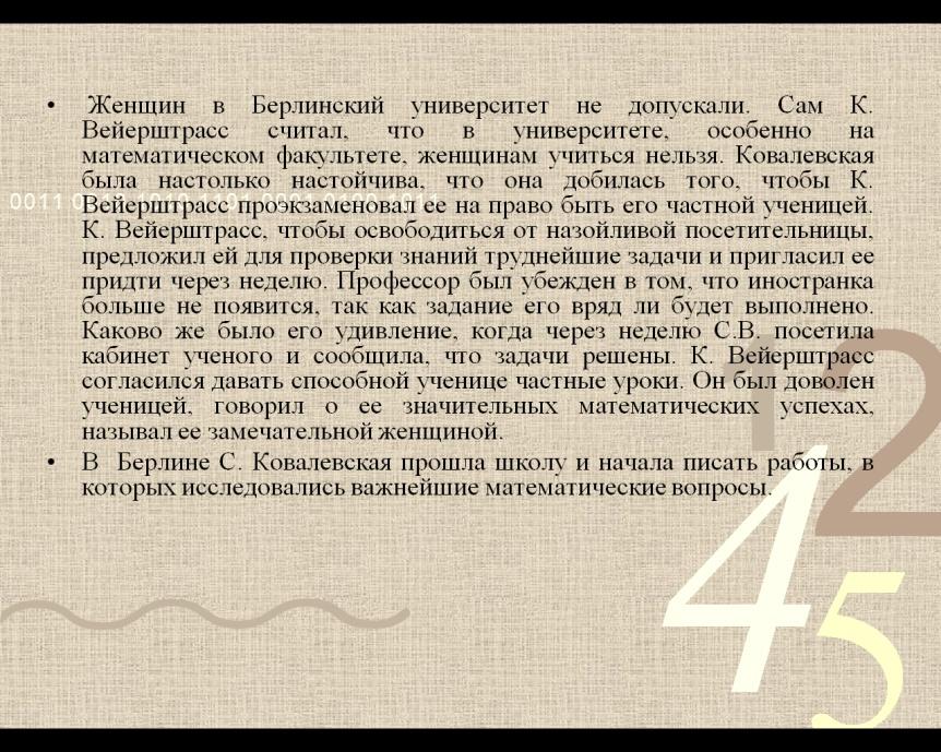 C:\Users\Grigoriy\Desktop\конкурс\слайды к викторине\18.png