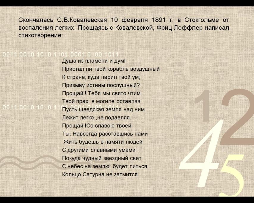 C:\Users\Grigoriy\Desktop\конкурс\слайды к викторине\28.png
