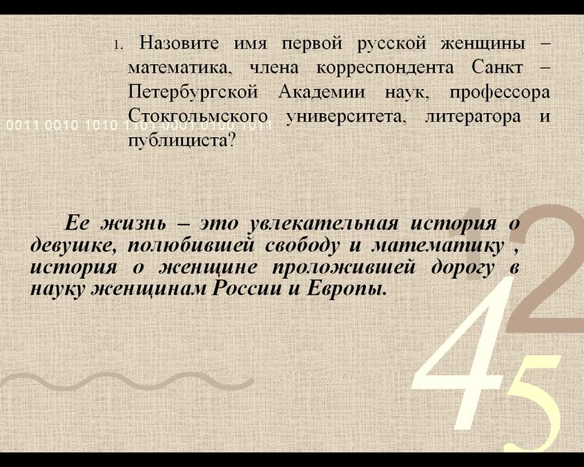 C:\Users\Grigoriy\Desktop\конкурс\слайды к викторине\2.png