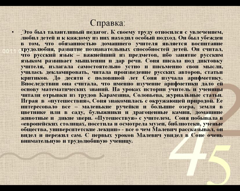 C:\Users\Grigoriy\Desktop\конкурс\слайды к викторине\12.png
