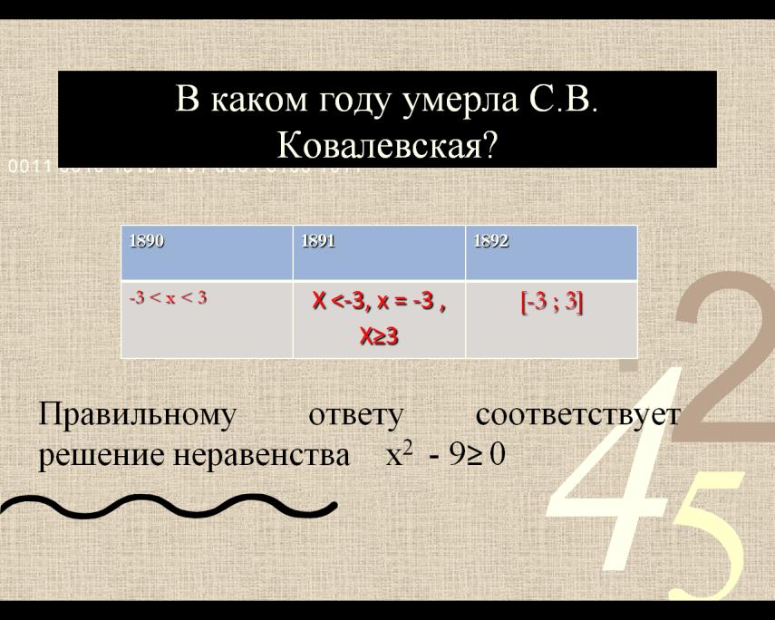 C:\Users\Grigoriy\Desktop\конкурс\слайды к викторине\27.png
