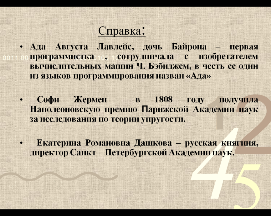 C:\Users\Grigoriy\Desktop\конкурс\слайды к викторине\5.png