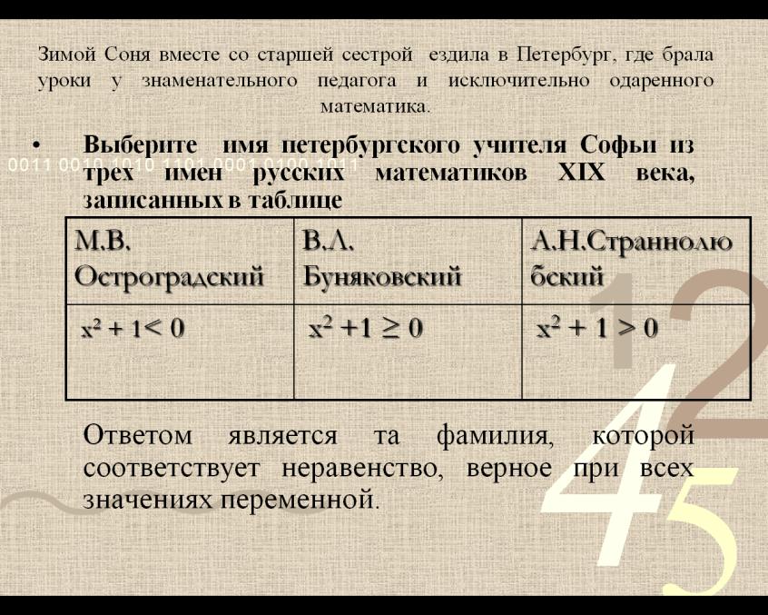 C:\Users\Grigoriy\Desktop\конкурс\слайды к викторине\14.png
