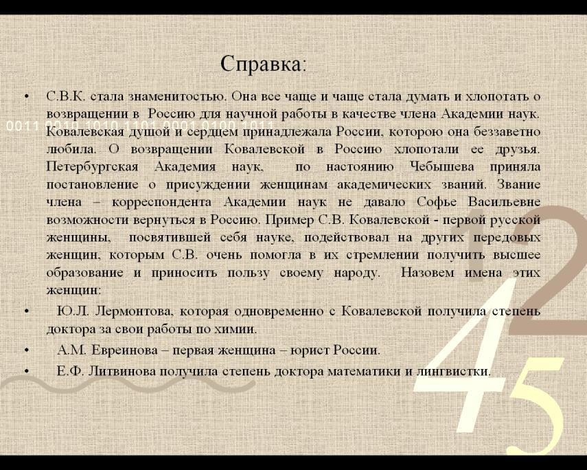 C:\Users\Grigoriy\Desktop\конкурс\слайды к викторине\26.png