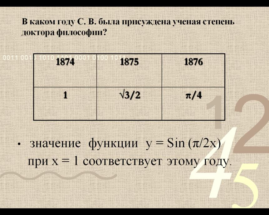 C:\Users\Grigoriy\Desktop\конкурс\слайды к викторине\21.png
