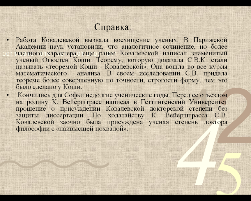 C:\Users\Grigoriy\Desktop\конкурс\слайды к викторине\20.png