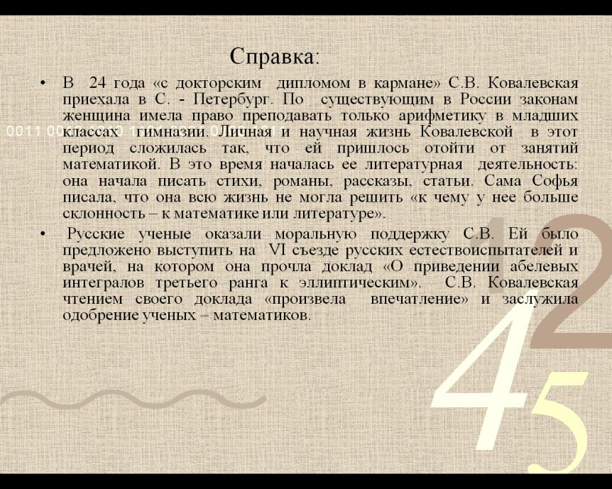 C:\Users\Grigoriy\Desktop\конкурс\слайды к викторине\22.png
