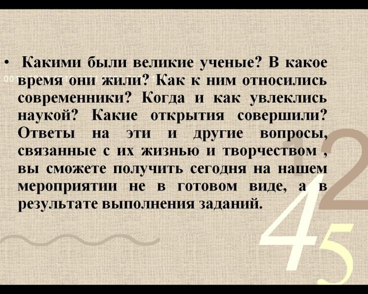 C:\Users\Grigoriy\Desktop\конкурс\слайды к викторине\1.png