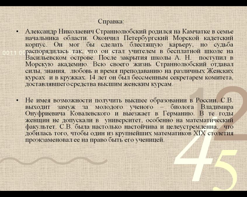 C:\Users\Grigoriy\Desktop\конкурс\слайды к викторине\15.png