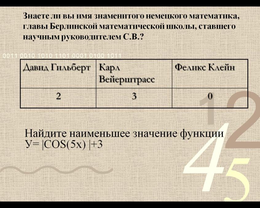C:\Users\Grigoriy\Desktop\конкурс\слайды к викторине\16.png