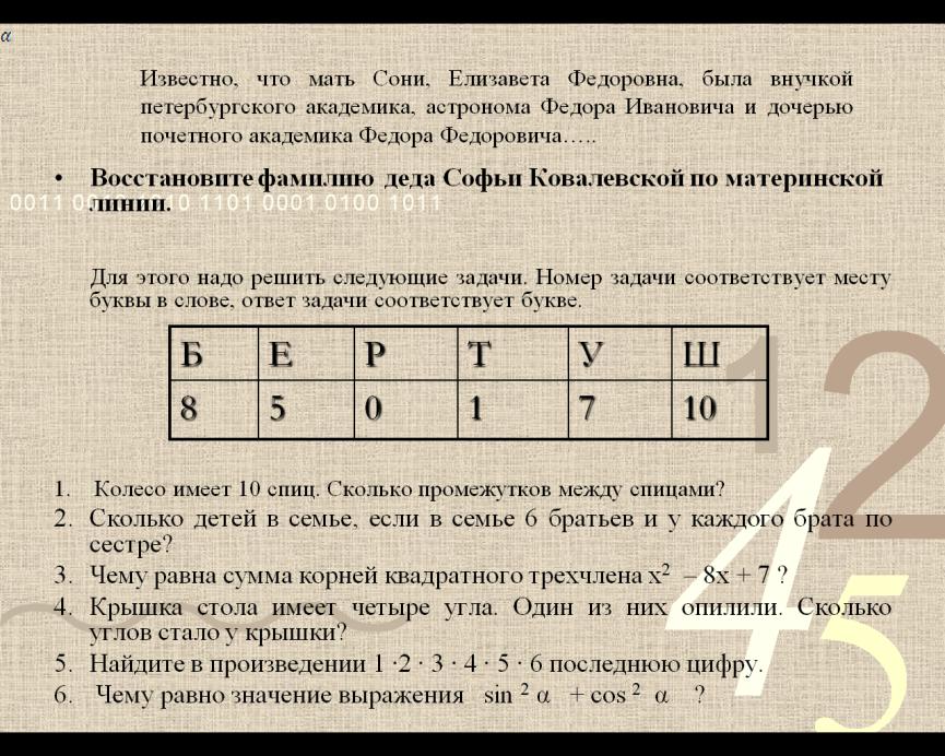 C:\Users\Grigoriy\Desktop\конкурс\слайды к викторине\10.png