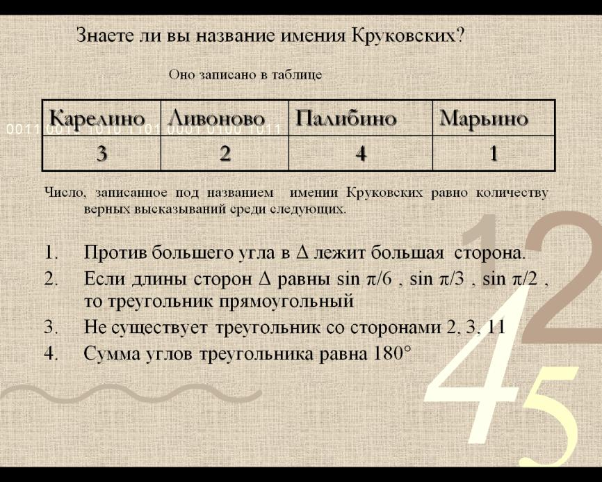 C:\Users\Grigoriy\Desktop\конкурс\слайды к викторине\8.png