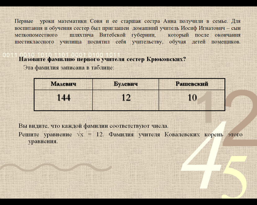 C:\Users\Grigoriy\Desktop\конкурс\слайды к викторине\11.png