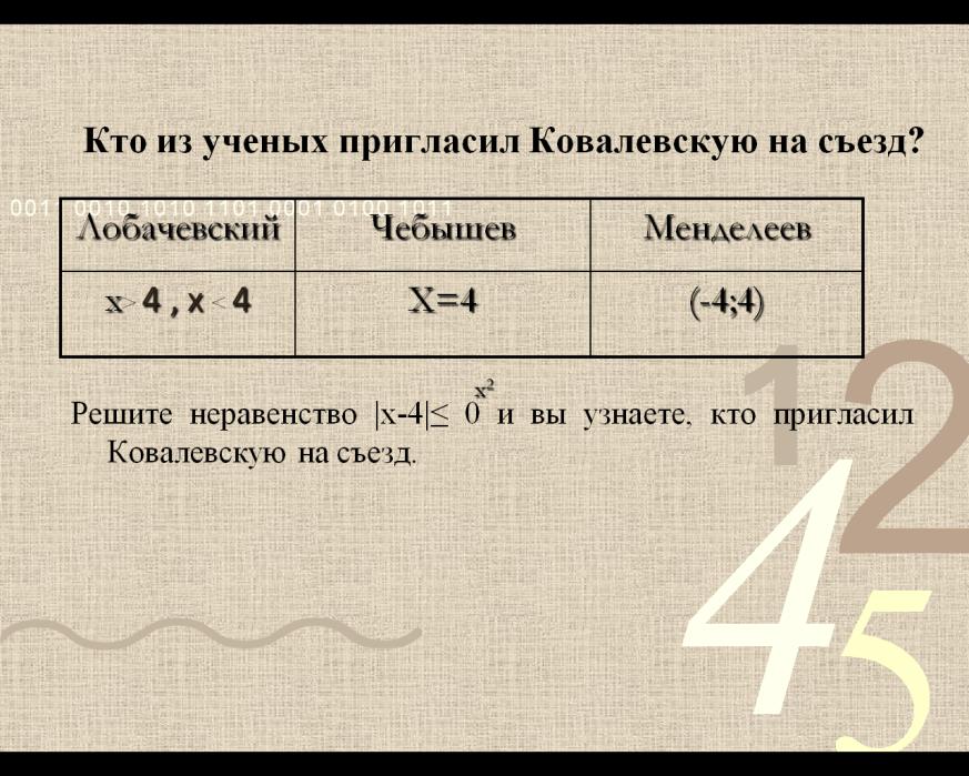 C:\Users\Grigoriy\Desktop\конкурс\слайды к викторине\23.png
