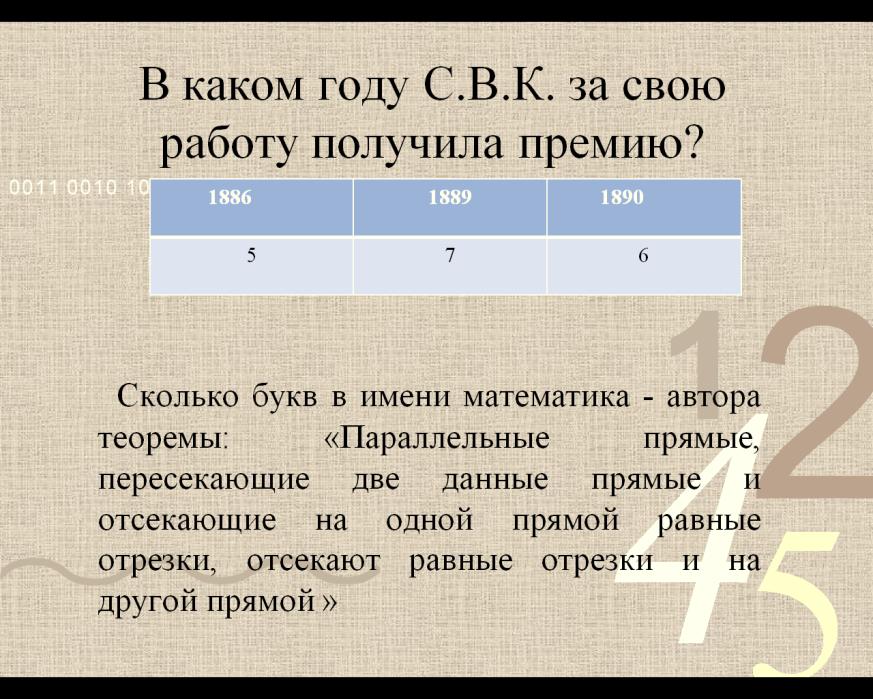 C:\Users\Grigoriy\Desktop\конкурс\слайды к викторине\25.png