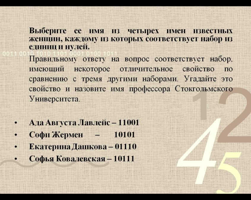 C:\Users\Grigoriy\Desktop\конкурс\слайды к викторине\3.png