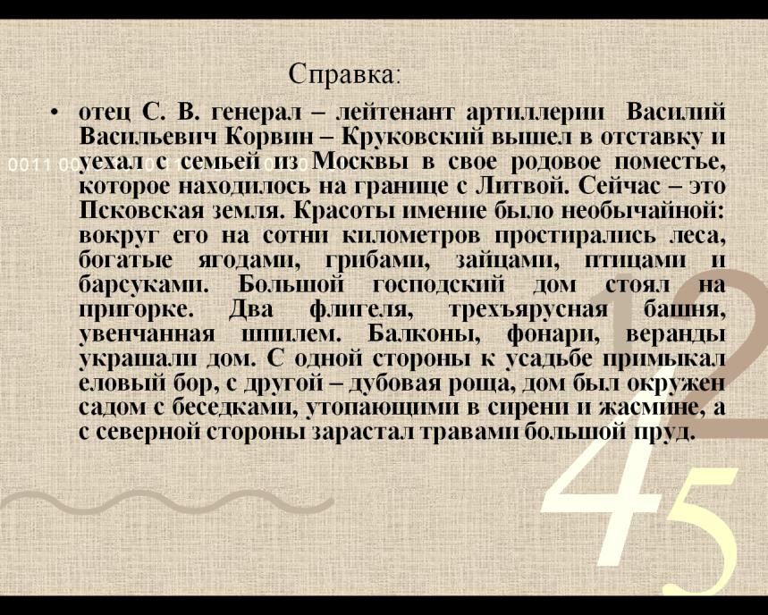 C:\Users\Grigoriy\Desktop\конкурс\слайды к викторине\7.png