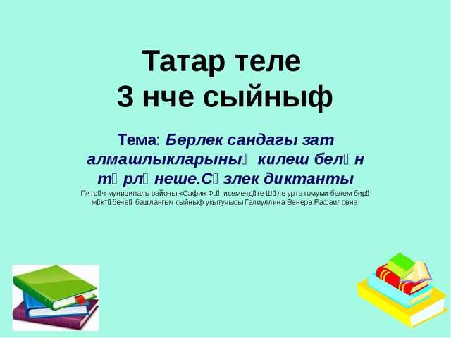 Татар теле 3 нче сыйныф Тема: Берлек сандагы зат алмашлыкларының килеш белән...
