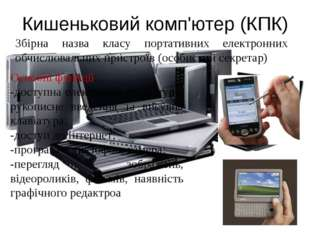 Кишеньковий комп'ютер (КПК) Збірна назва класу портативних електронних обчисл