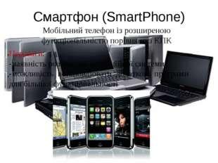 Смартфон (SmartPhone) Мобільний телефон із розширеною функціональністю порівн