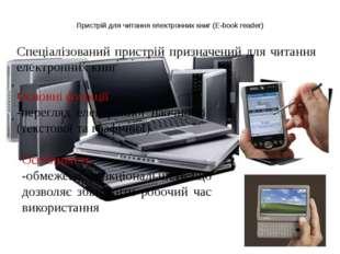 Пристрій для читання електронних книг (E-book reader) Спеціалізований пристрі