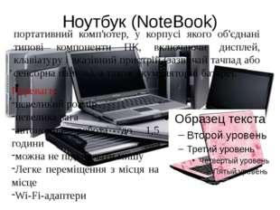 Ноутбук (NoteBook) портативний комп'ютер, у корпусі якого об'єднані типові ко