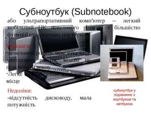Субноутбук (Subnotebook) або ультрапортативний комп'ютер – легкий мобільний П