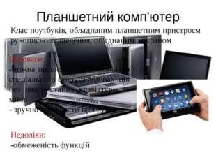 Планшетний комп'ютер Клас ноутбуків, обладнаним планшетним пристроєм рукописн