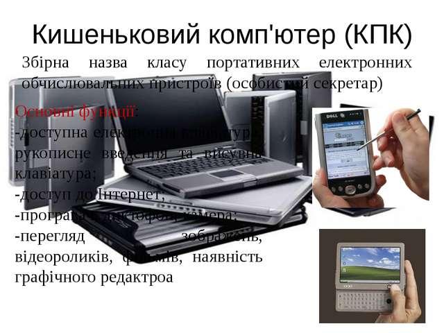 Кишеньковий комп'ютер (КПК) Збірна назва класу портативних електронних обчисл...