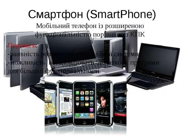 Смартфон (SmartPhone) Мобільний телефон із розширеною функціональністю порівн...