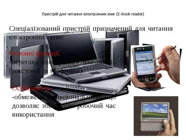 Пристрій для читання електронних книг (E-book reader) Спеціалізований пристрі...
