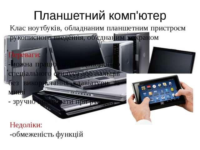 Планшетний комп'ютер Клас ноутбуків, обладнаним планшетним пристроєм рукописн...
