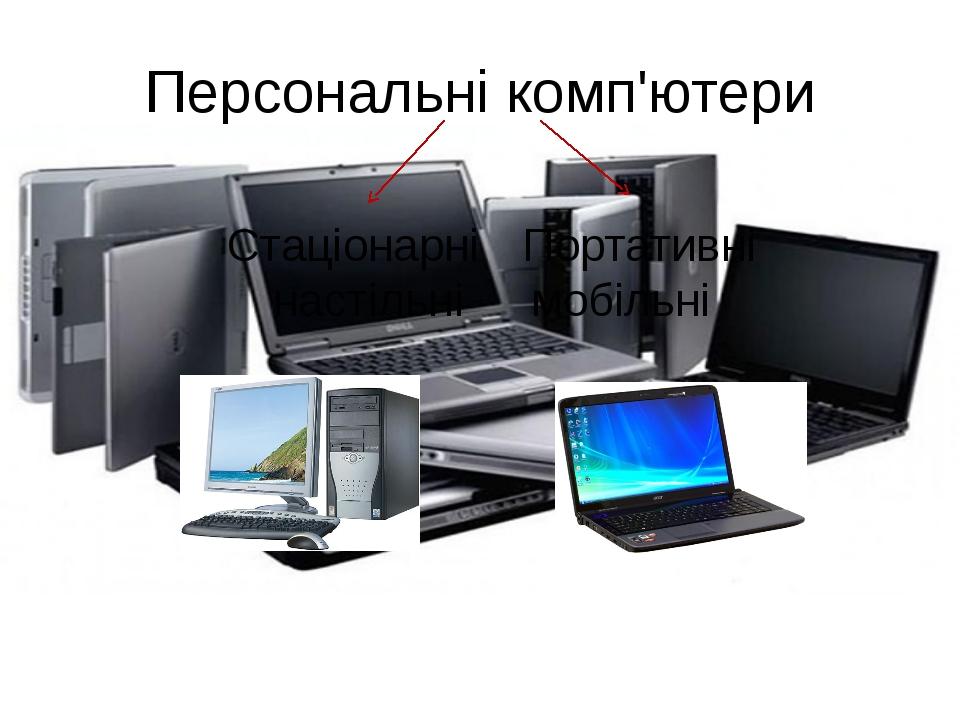 Персональні комп'ютери СтаціонарніПортативні настільнімобільні