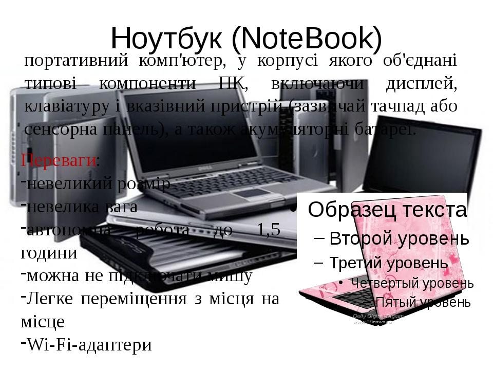 Ноутбук (NoteBook) портативний комп'ютер, у корпусі якого об'єднані типові ко...