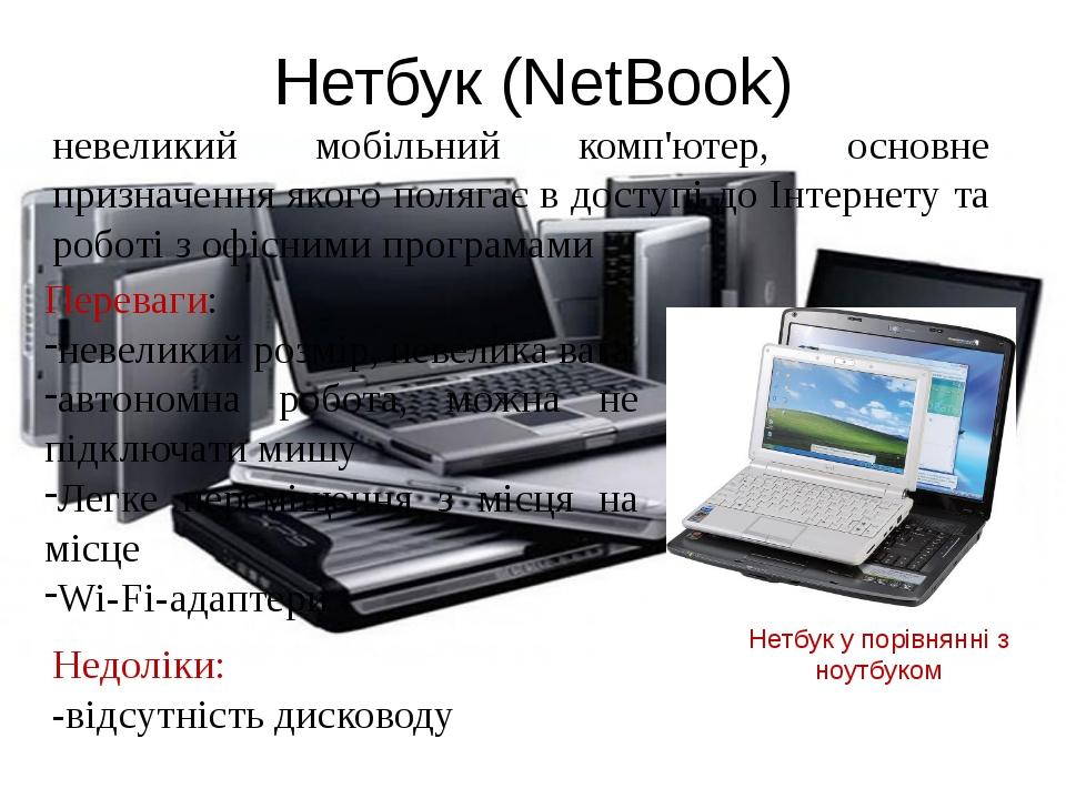 Нетбук (NetBook) невеликий мобільний комп'ютер, основне призначення якого пол...