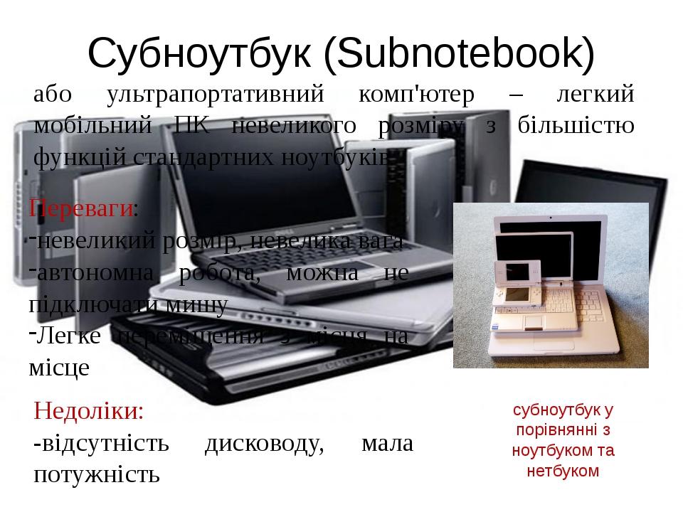 Субноутбук (Subnotebook) або ультрапортативний комп'ютер – легкий мобільний П...