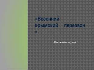 «Весенний крымский перезвон» Пасхальная неделя