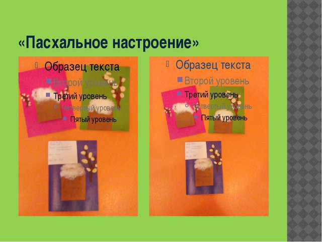 «Пасхальное настроение» Пластилинография-аппликацыя