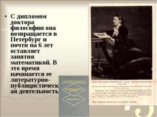 С дипломом доктора философии она возвращается в Петербург и почти на 6 лет ос
